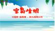 中国梦 海南情
